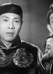 何壁坚 Bik-kin Ho