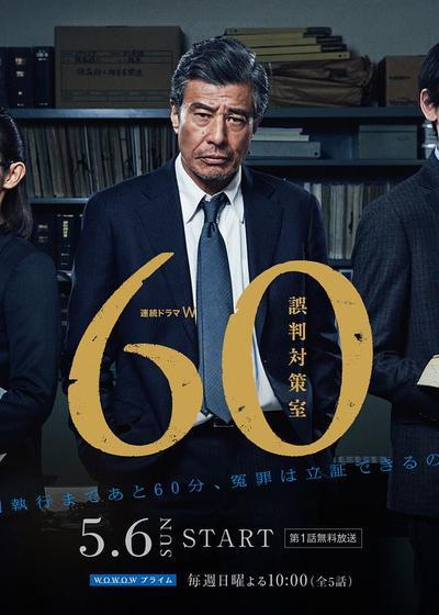 60误判对策室海报