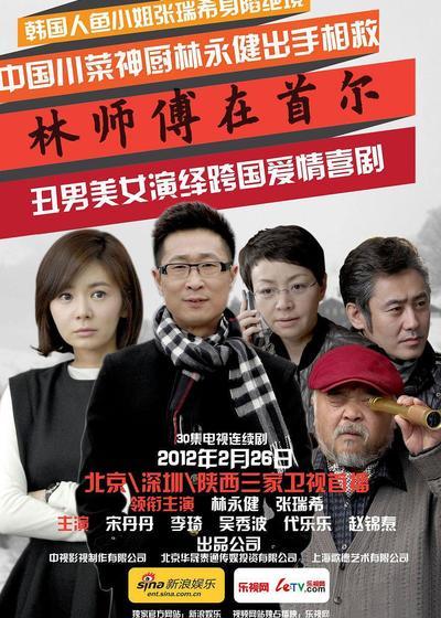 林师傅在首尔海报