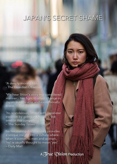 日本之耻海报