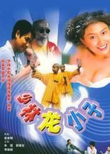 笑林老祖海报