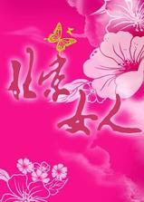 北京女人海报