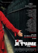 巴黎,我爱你海报