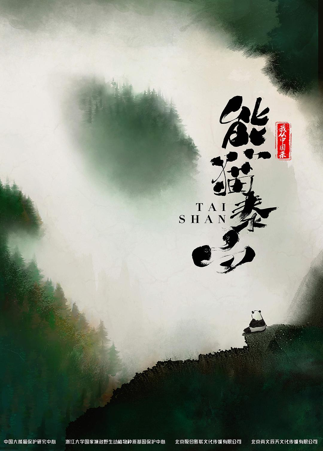 我从中国来之熊猫泰山