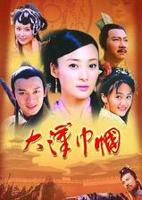 大汉巾帼海报