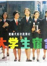 女大学生宿舍海报