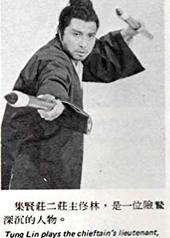 佟林 Lin Tung