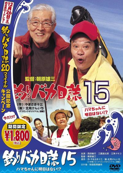 钓鱼迷日记15海报
