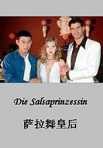 萨拉舞皇后海报