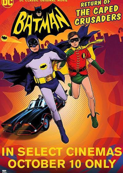 蝙蝠侠:披风斗士归来海报