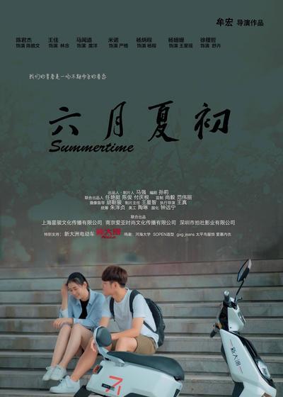 六月夏初海报