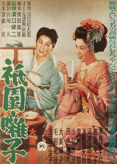 祇园歌女海报