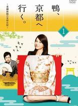 鸭去京都:老字号旅馆的女老板日记