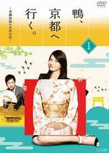 鸭去京都:老字号旅馆的女老板日记海报