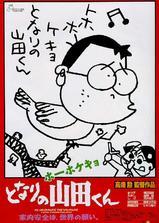 我的邻居山田君海报