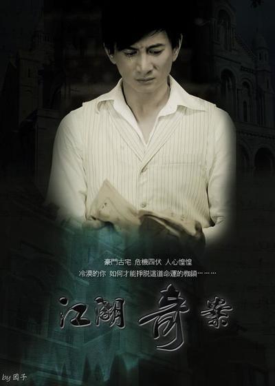江湖奇案海报
