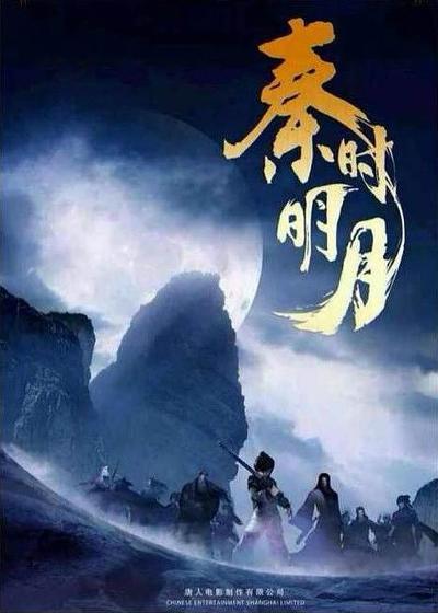 秦时明月海报