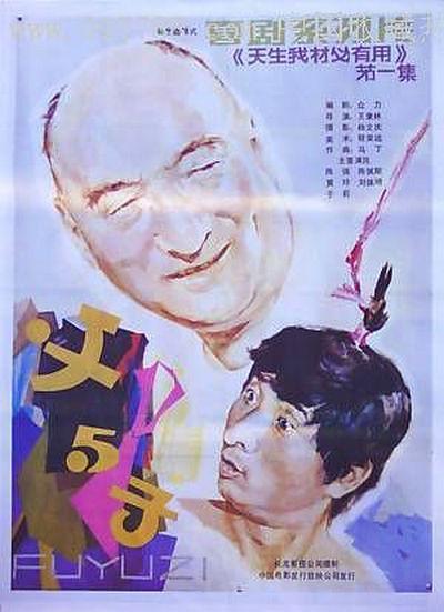 父与子海报