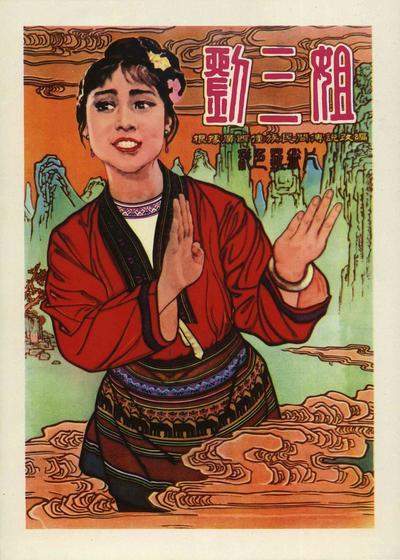 刘三姐海报
