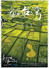 看见台湾海报