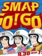 SMAP GO!GO!