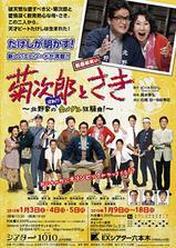 菊次郎和早纪海报