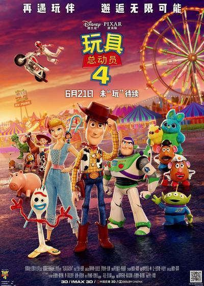 玩具总动员4海报