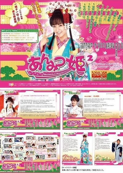 甜甜小公主2海报