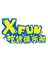 XFUN吃货俱乐部海报