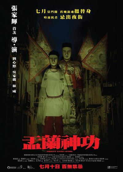 盂兰神功海报