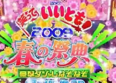 笑笑也无妨09春季祭典海报