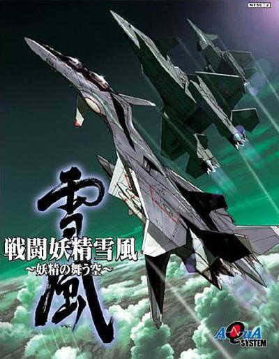 战斗妖精雪风海报