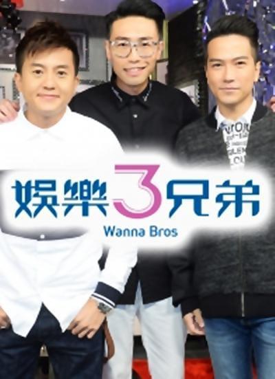 娛樂3兄弟海报