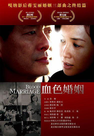 血色婚姻海报