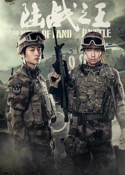 陆战之王海报