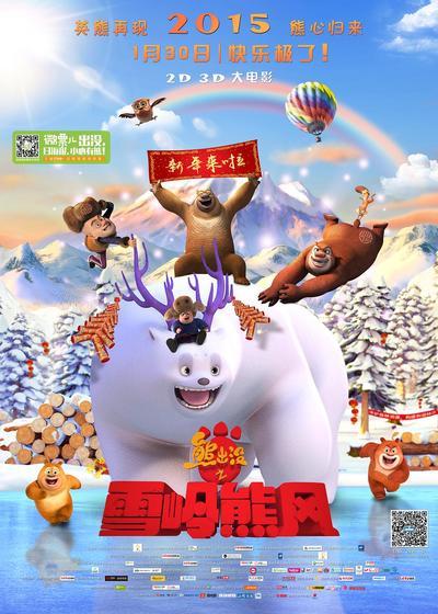 熊出没之雪岭熊风海报