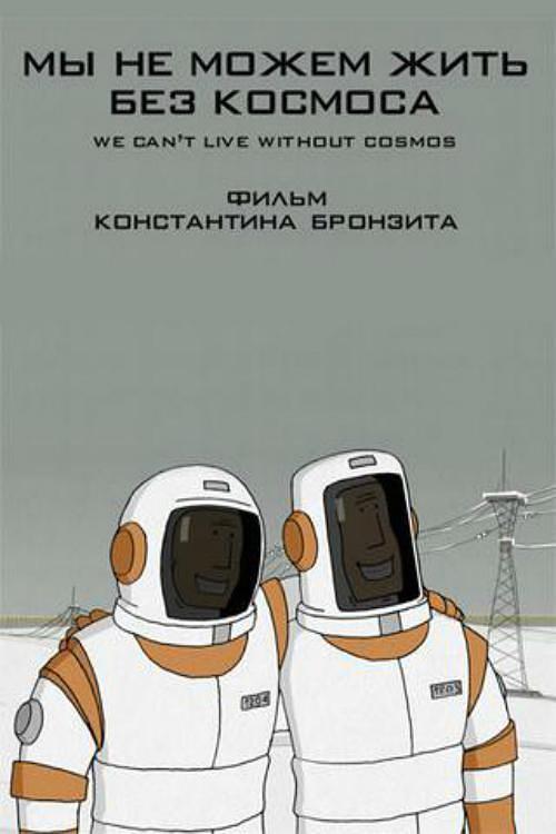 没有宇宙我们无法生存