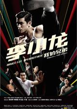 李小龙我的兄弟海报