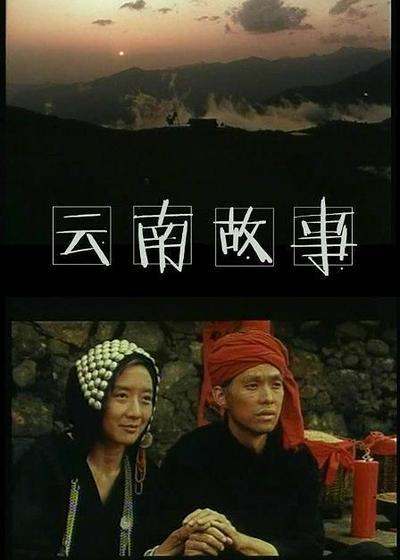 云南故事海报