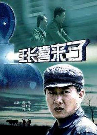 王长喜来了海报