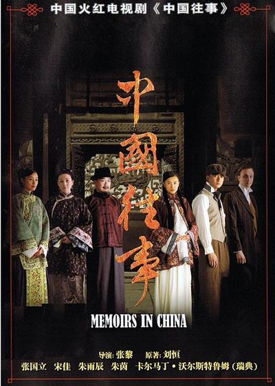 中国往事海报