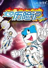 蓝猫淘气3000问之太空历险记海报