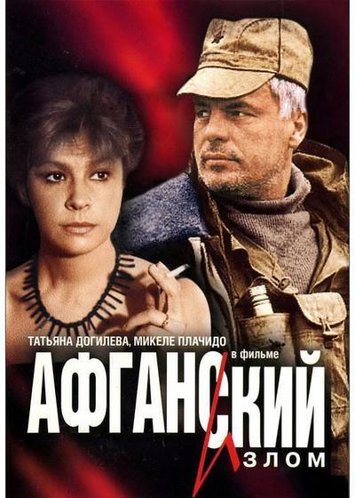霹雳红星海报