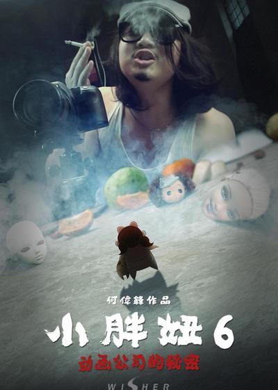 小胖妞6:动画公司的秘密(上)海报