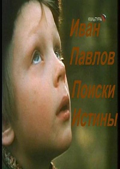 巴甫洛夫海报