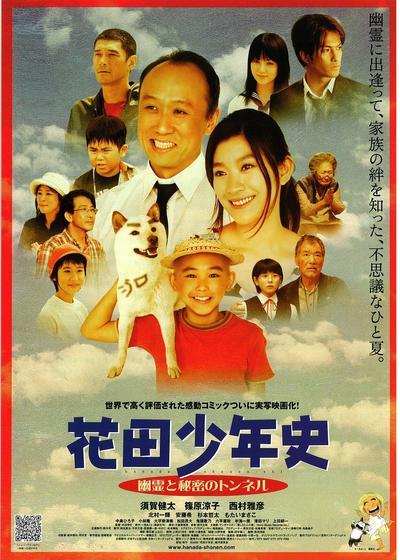 花田少年史 幽霊と秘密のトンネル海报