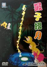 猴子捞月海报