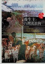 养生主—台湾流浪狗海报
