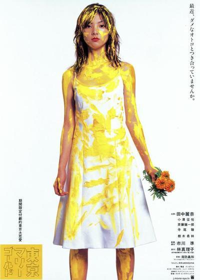 东京金盏花海报