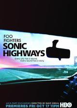 索尼克高速公路 第一季海报